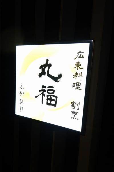 丸福002