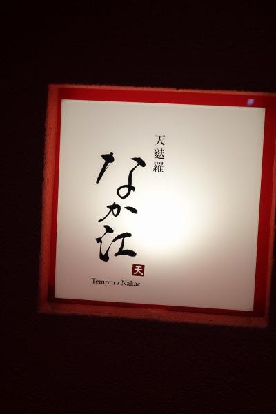 なか江(2)003