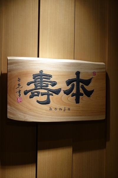 本壽(2)002
