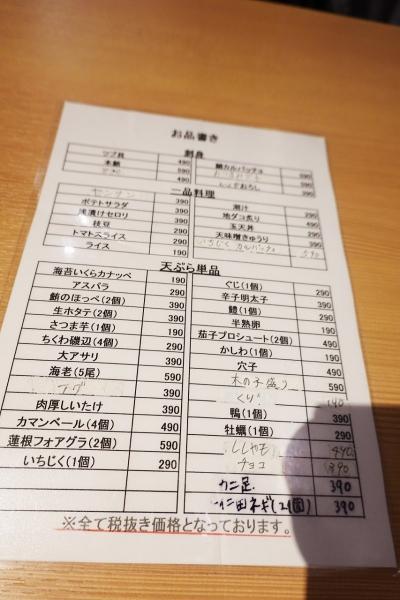 天ぷらとワイン 小島 伏見南3号店 001