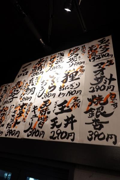 天ぷらとワイン 小島 伏見南3号店 007