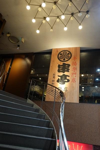 串亭 錦001