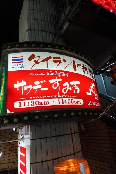 サワデーすみ芳 鶴舞店 001