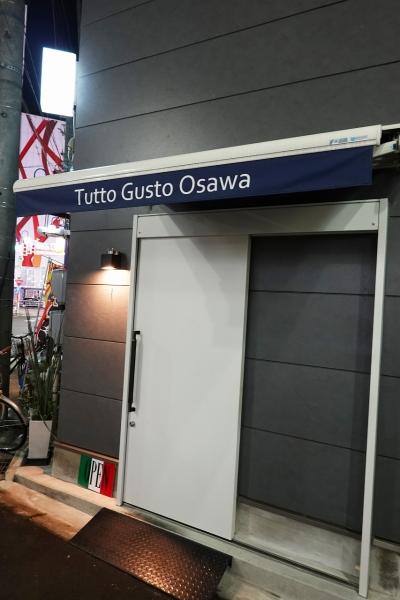 Tutto Gusto Osawa(3)001