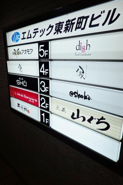 魚菜 山ぐち001