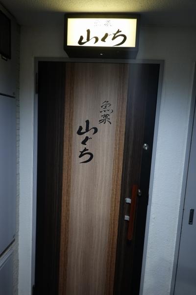 魚菜 山ぐち002