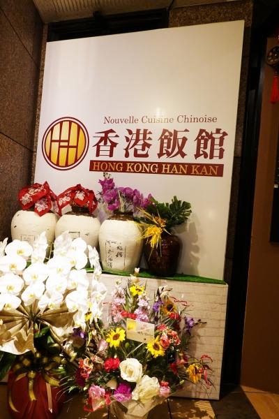 香港飯館003