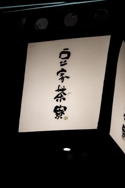 豆家茶寮 Blossa002