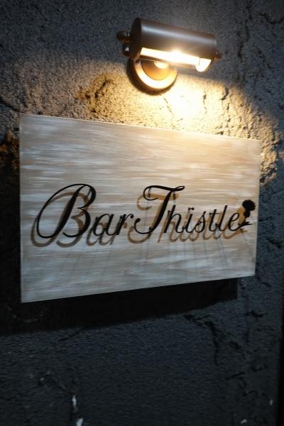 Bar Thistle 003