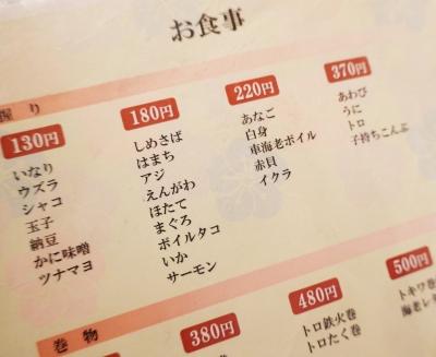 トキワ寿司はなれ013