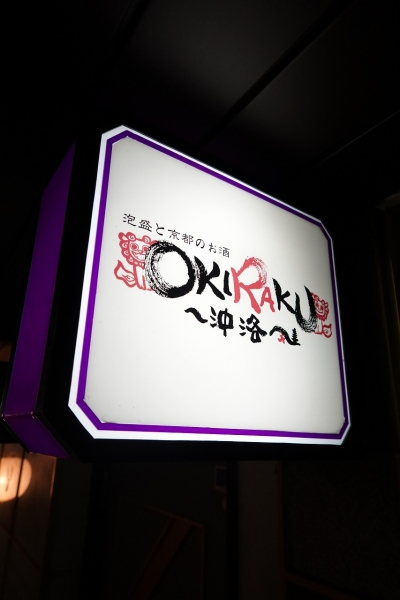 OKIRAKU(25)002.jpg