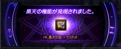 黒天武器GET!!!!