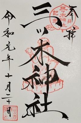 三ツ木神社(埼玉県鴻巣市)1#