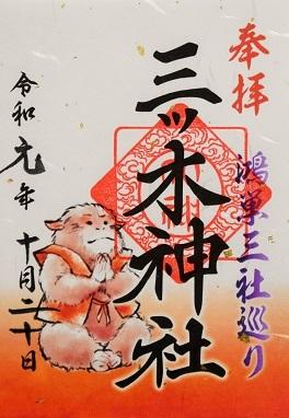 三ツ木神社(埼玉県鴻巣市)2#