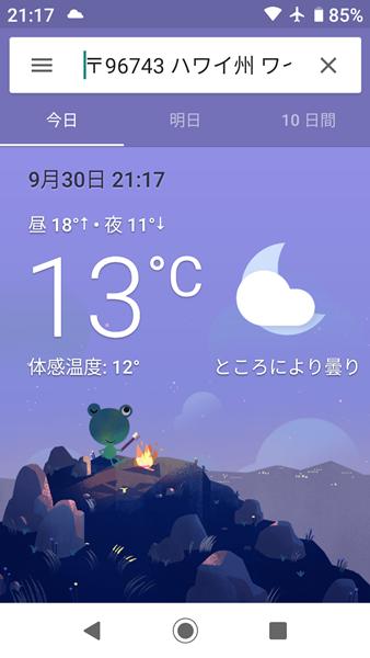 Screenshot_20190930-211743.png