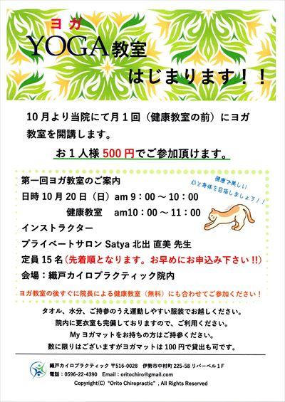 20190912_yoga_tirashi_R.jpg