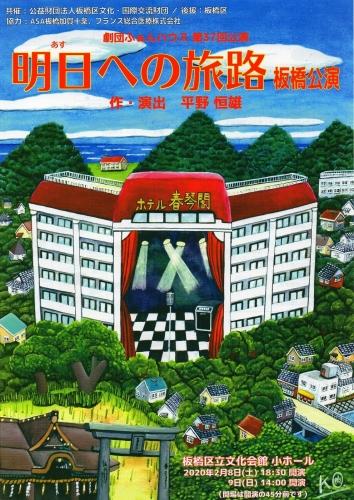 劇団ふぁんハウス第37回公演「明日への旅路 板橋公演」(表)