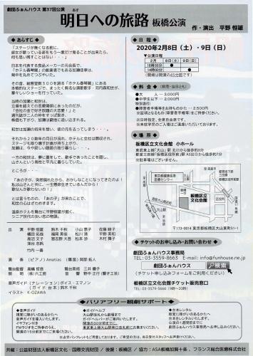 劇団ふぁんハウス第37回公演「明日への旅路 板橋公演」(裏)