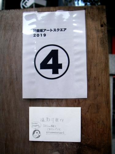 神楽坂アートスクエア2019-5