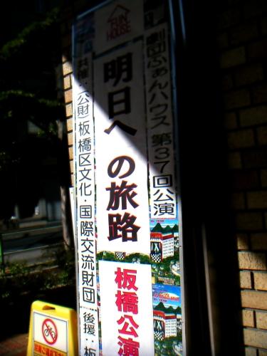 明日への旅路in板橋公演20200209-1