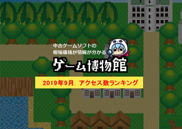 comshop_game_hakubutsu.png