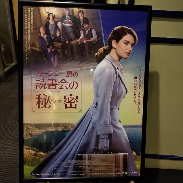 20190902ガーンジー島の読書会の秘密2s