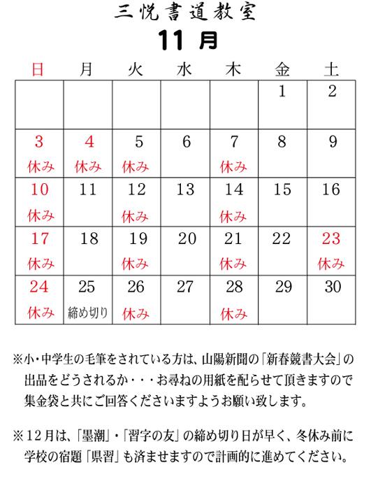 2019_11月カレンダーA4jpg