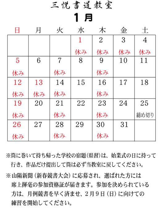 2020_1月カレンダーA4