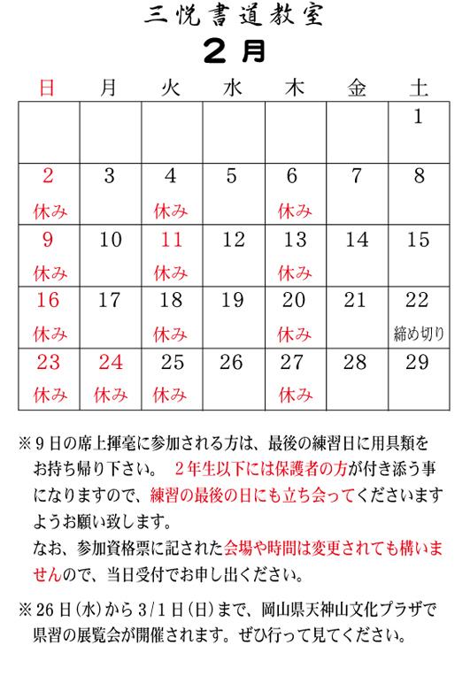 2020_2月カレンダーA4jpg