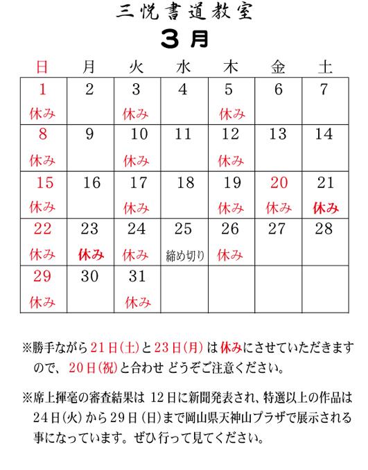 2020_3月カレンダーA4jpg