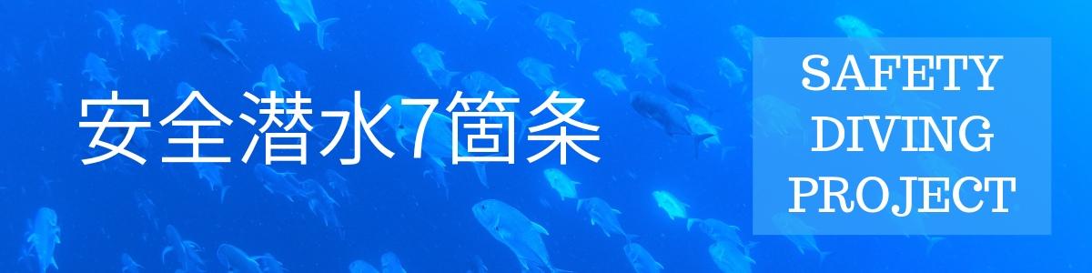 安全潜水7箇条