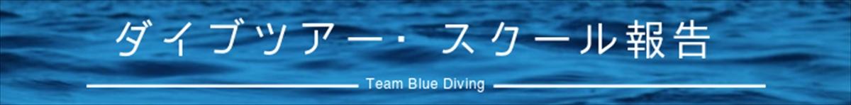 ファンダイビング・ダイビングスクール報告