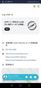 カレントブルーのLINE (3)