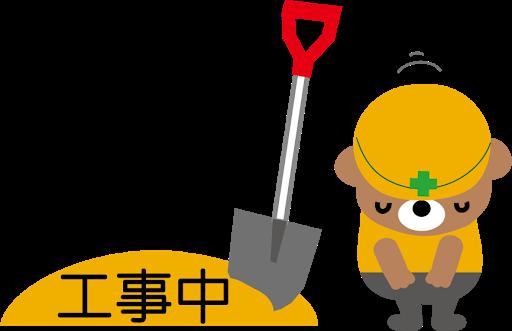 工事中ゴメンナサイごめんなさい (5)