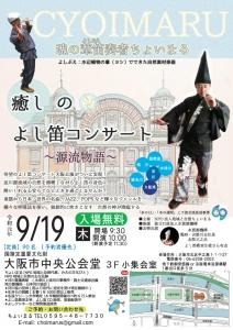 源流物語2019コンサート表3