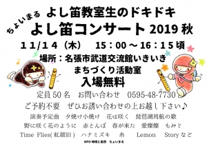 よし笛コンサート2019秋最新