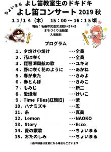 コンサートプログラム2019秋