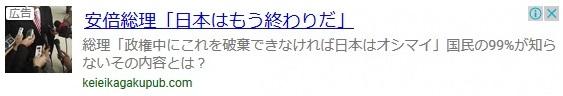 安晋三「統一教会日本会議は終わり」