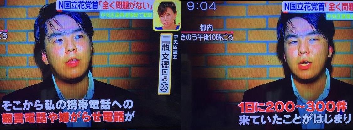 朴ウヨN国党立花のあおり物量攻撃