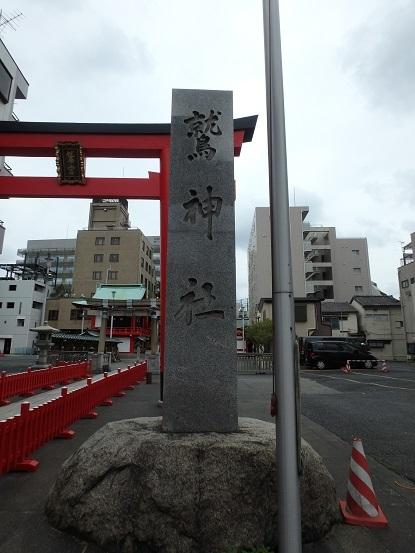 鷲神社 2