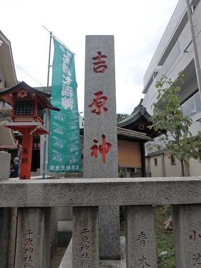 吉原神社 2