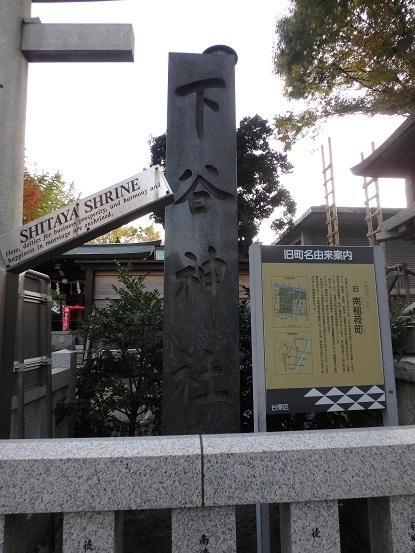 下谷神社 2