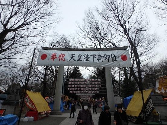 大國魂神社 2