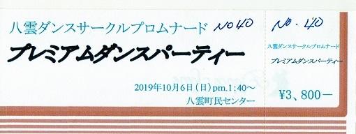20191006yakumo.jpg