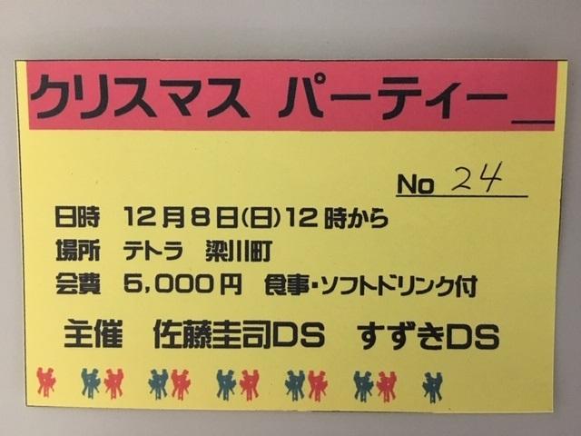 20191208satousuzuki.jpg