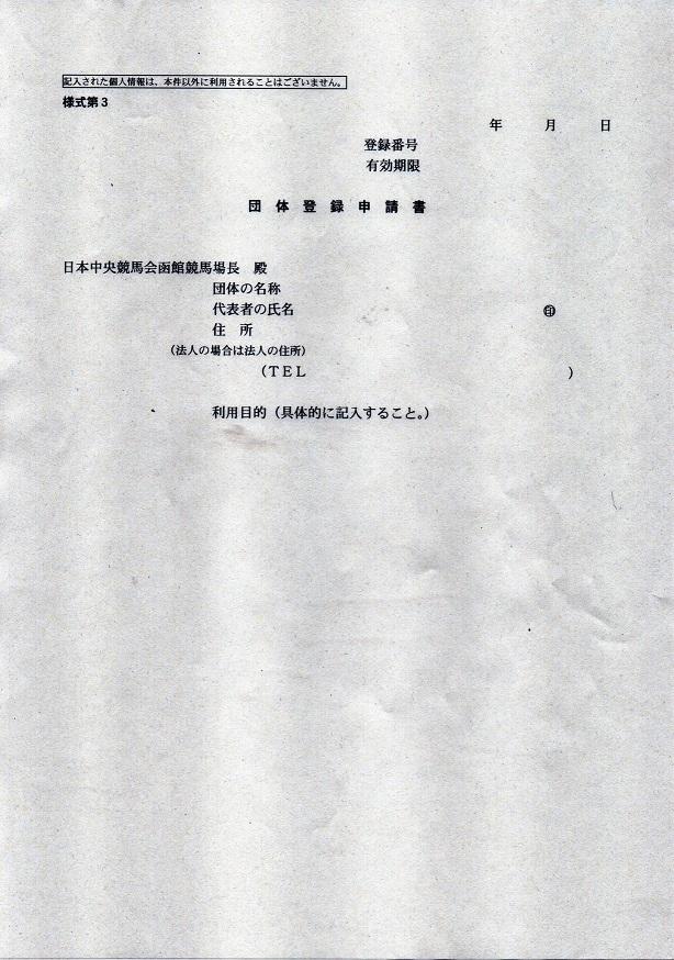 202002JRA6.jpg