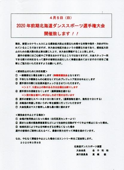 20200405zenkiJDSF.jpg