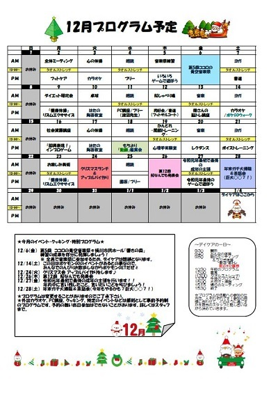 201912urawa.jpg