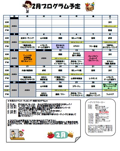 2月プログラム