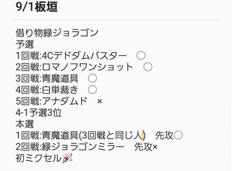 福井コンプオフ板垣CSベスト8 緑ジョラゴン 秋さん 戦績
